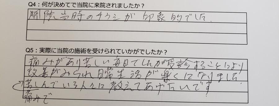 松崎さんアンケート